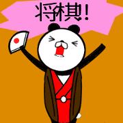 สติ๊กเกอร์ไลน์ Panda which uses many shogi terms