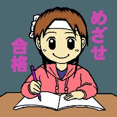 aim at passing an exam! kana