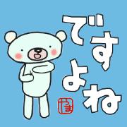สติ๊กเกอร์ไลน์ Yama-chan's white sticker