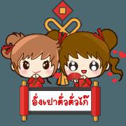 สติ๊กเกอร์ไลน์ ปิง & หมิง สุขสันต์วันตรุษจีน 2560