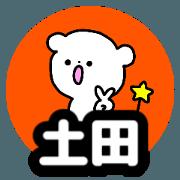 สติ๊กเกอร์ไลน์ Name sticker Tsuchida can be used