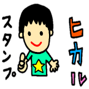 สติ๊กเกอร์ไลน์ stickers for hikaru personal use