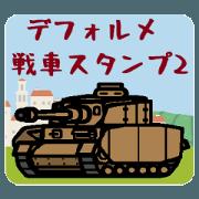 สติ๊กเกอร์ไลน์ Deformed Tank stickers 2
