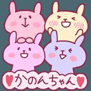 สติ๊กเกอร์ไลน์ KANON chan 4