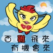 สติ๊กเกอร์ไลน์ Unitary chicken flying