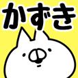 【かずき/カズキ】専用なまえ/名前スタンプ