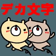 สติ๊กเกอร์ไลน์ Large character Sticker (animal)