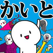 สติ๊กเกอร์ไลน์ Sticker for Kaito!