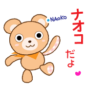 สติ๊กเกอร์ไลน์ Teddy bear Naoko