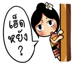 E Sarn Ban Hao.. sticker #14780767