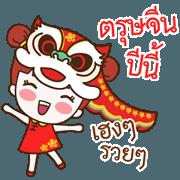 สติ๊กเกอร์ไลน์ จินนี่ : สุขสันต์วันตรุษจีน