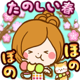 ほのぼのカノジョ【たのしい春☆】