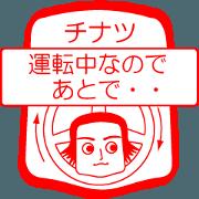 สติ๊กเกอร์ไลน์ My friend : vol. CHINATU