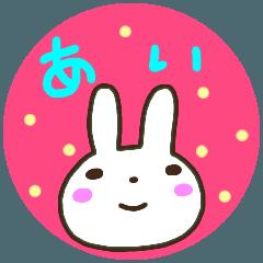 namae from sticker aisan