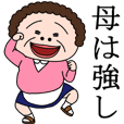 昭和のおじさんの嫁スタンプ
