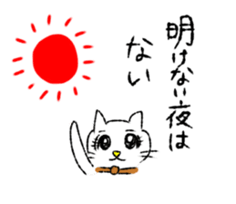 White cat,encourage. sticker #14890703
