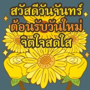 สติ๊กเกอร์ไลน์ สวัสดีดอกไม้ไทย สวัสดีวันจันทร์