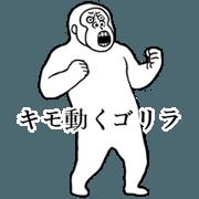 สติ๊กเกอร์ไลน์ Extremely moving crazy golila japanese