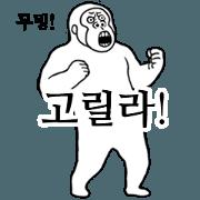 สติ๊กเกอร์ไลน์ Extremely moving crazy golila Korean