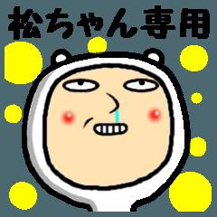 進撃の松ちゃん