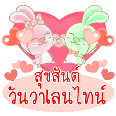 Rabbita (to) Happy Valentine's Day 2017