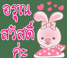 Rabbita (to) Happy Valentine's Day 2017 sticker #14943934