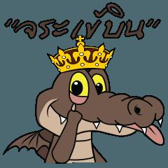 fly crocodile
