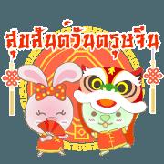 สติ๊กเกอร์ไลน์ แรบบิทต้า (โต้) สุขสันต์วันตรุษจีน 2560