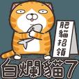 偉そうな猫が野次てる 7 | StampDB - LINEスタンプランキング