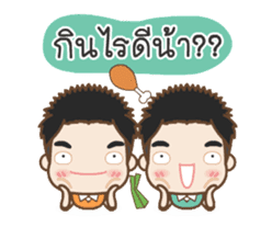 Cheeno & Chone Twin Boys sticker #14997331