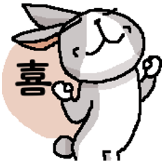 I'm gray rabbit ! 5 (Love is all)