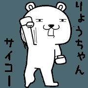 สติ๊กเกอร์ไลน์ ryouchan send Sticker