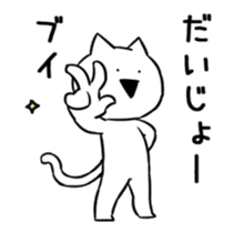 Extremely Cat Animated [obsolete word] sticker #15043126