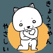 สติ๊กเกอร์ไลน์ kyouchan send Sticker