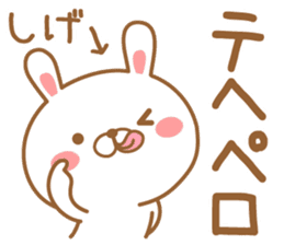 Fun Sticker gift to SHIGE sticker #15067232