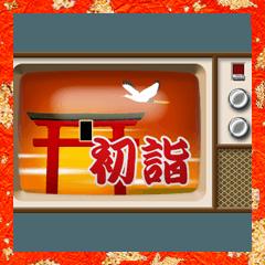 昭和のブラウン管テレビ (お正月)