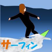 สติ๊กเกอร์ไลน์ Surfing MV