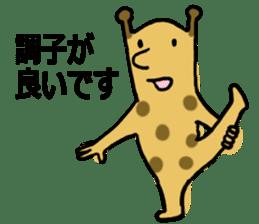 Short neck giraffe sticker #15099140