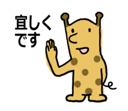Short neck giraffe sticker #15099143