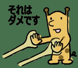 Short neck giraffe sticker #15099161
