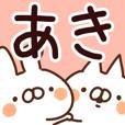 【あき】名前スタンプ