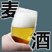 สติ๊กเกอร์ไลน์ Beer 2