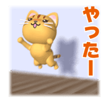 Cat is jumping out[3D Animated] sticker #15123317