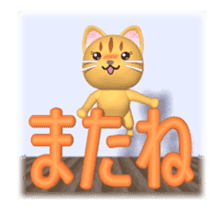 Cat is jumping out[3D Animated] sticker #15123334