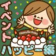 かわいい主婦の1日【イベントハッピー編】 - クリエイターズスタンプ