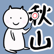 สติ๊กเกอร์ไลน์ AkiyamaSticker