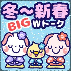 冬〜新春のWトーク(長文)たれ耳うさぎ