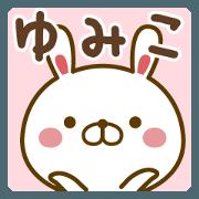 สติ๊กเกอร์ไลน์ Fun Sticker gift to YUMIKO