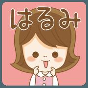 สติ๊กเกอร์ไลน์ Fun Sticker gift to HARUMI
