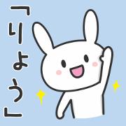 สติ๊กเกอร์ไลน์ Rabbit To RYO